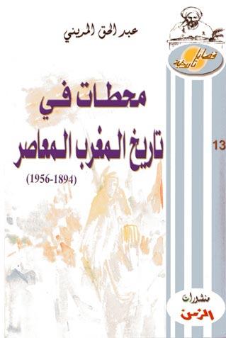 محطات في تاريخ المغرب المعاصر