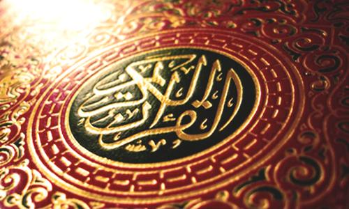 ملتقى تربوي في الرباط حول مناهج تعليم القرآن وتدريس علومه