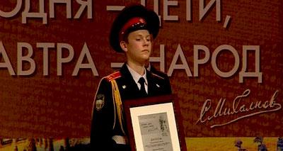 جائزة روسية لأدب الطفل