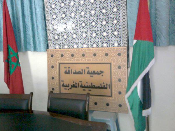 جمعية الصداقة الفلسطينية المغربية