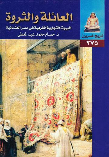 العائلة و الثروة .. البيوت التجارية المغربية في مصر العثمانية