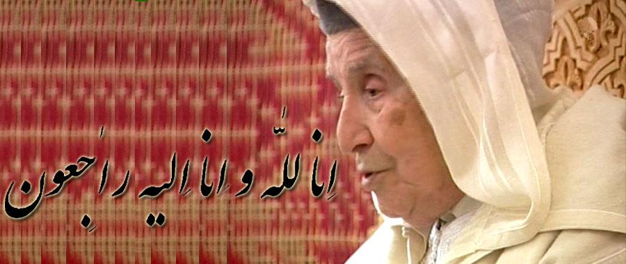 أمير المومنين يبعث ببرقية تعزية إلى أفراد أسرة العلامة المرحوم أحمد الغازي الحسيني