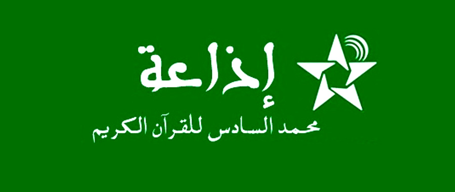 إذاعة محمد السادس للقرآن الكريم الأولى من حيث نسبة الاستماع