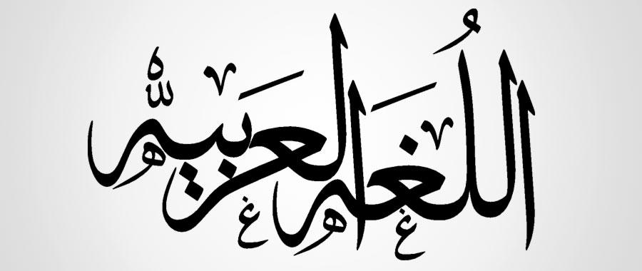 مستقبل اللغة العربية