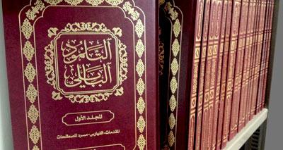 أول ترجمة عربية للتلمود البابلي
