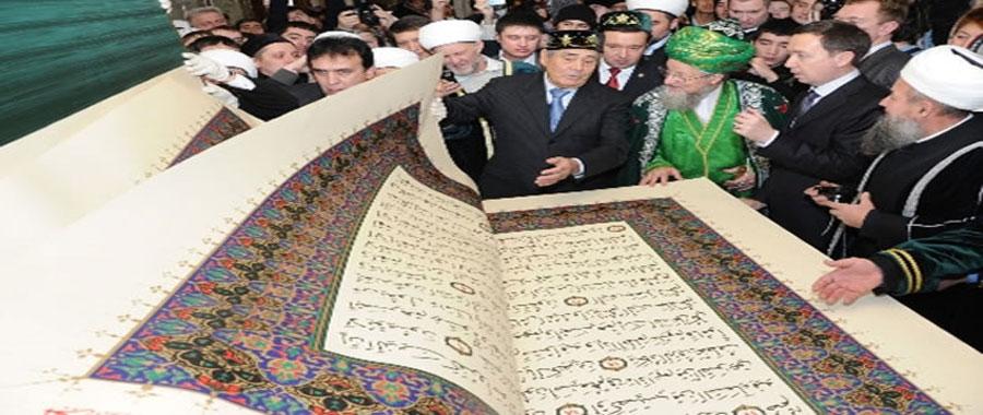 جمهورية تتارستان تحتفل بالذكرى 1122 لدخول الإسلام وتعرض أكبر مصحف في العالم