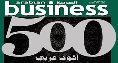 مجلة أرابيان بيزنيس المرموقة Arabian Business