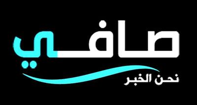 """""""صافي"""": موقع إخباري جديد بنكهة شبابية يُعزز الصحافة الإليكترونية"""