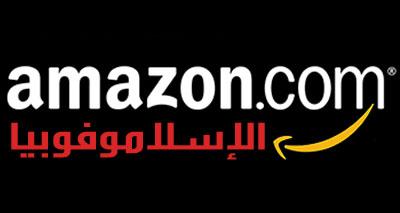 المكتبة الإلكترونية أمازون متهمة بتشجيعها للإسلاموفوبيا