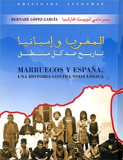 """""""المغرب وإسبانيا: تاريخ ضد كل منطق"""""""