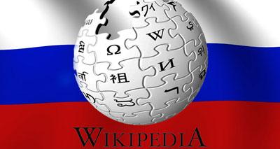 «ويكيبيديا» تغلق نسختها الروسية احتجاجا على قانون الانترنت