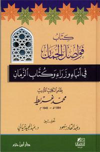 فواصل الجمان...محمد غريط يؤرخ لوقته