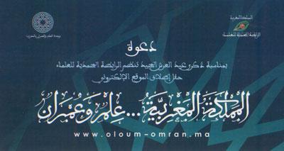 """""""المملكة المغربية.. علم وعمران"""" موقع إلكتروني جديد تطلقه الرابطة المحمدية للعلماء"""