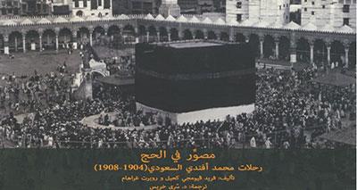 مصور في الحج : رحلات محمد علي السعودي