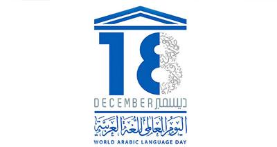 اليونسكو تعتمد 18 ديسمبر يوما عالميا للغة العربية