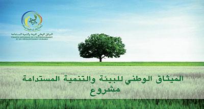 التأهيل البيئي.. ومشروع الميثاق الوطني