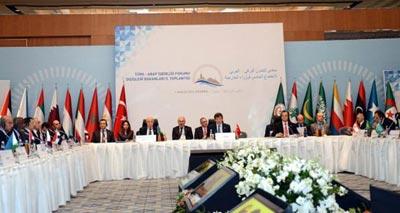 المنتدى الخامس للتعاون العربي التركي