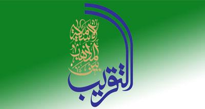 تونس تستضيف اجتماعا حول التقريب بين المذاهب الإسلامية بمشاركة مغربية