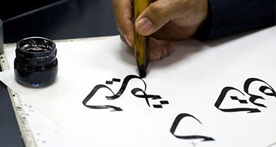 واقع الخط العربي في ظل العصر الرقمي