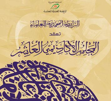 مراكش تحتضن أشغال الجمع العام العاشر للمجلس الأكاديمي للرابطة المحمدية للعلماء