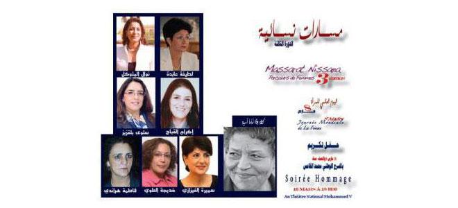مسارات نسائية تحتفي بالنساء المغربيات في دورتها الثالثة