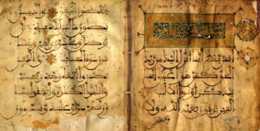 صحف شريف مخطوط من القرن السابع الهجري