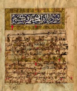 مصحف شريف مخطوط من القرن التاسع الهجري