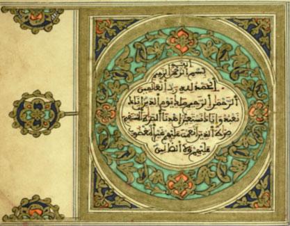 مصحف شريف مخطوط من القرن العاشر الهجري