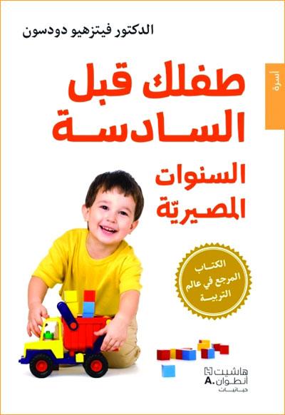 سنوات الطفولة الهامة مرجع في عالم التربية