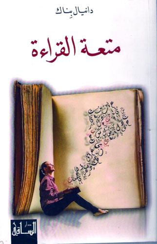 متعة القراءة.. هدم الأسوار المسبقة مع الكتاب