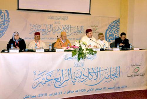 اختتام أشغال الجمع العام الرابع عشر للمجلس الأكاديمي للرابطة المحمدية للعلماء