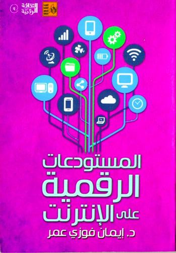 المستودعات الرقمية على الإنترنت