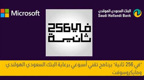 مايكروسوفت العربية تطلق برنامج 256 ثانية على يوتيوب