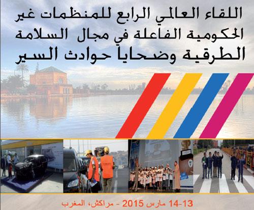 اللقاء العالمي الرابع للمنظمات غير الحكومية الفاعلة في مجال السلامة الطرقية