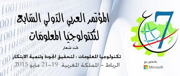 """""""تكنولوجيا المعلومات .. لتحقيق الجودة وتنمية الابتكار"""" شعار المؤتمر العربي الدولي السابع لتكنولوجيا المعلومات من 19 إلى 21 ماي الجاري بالرباط"""