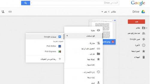 ميزة التعرف البصري على الحروف في Google Drive تدعم اللغة العربية