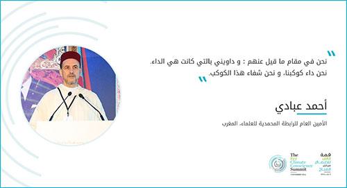 الدكتور أحمد عبادي يدعو إلى توطين ثقافة القيام بالواجب في الضمائر من أجل المناخ