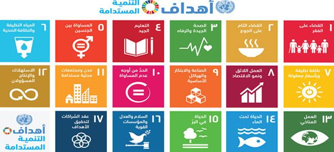 تقرير أممي يشدد على تسريع التقدم للتمكن من بلوغ أهداف التنمية المستدامة