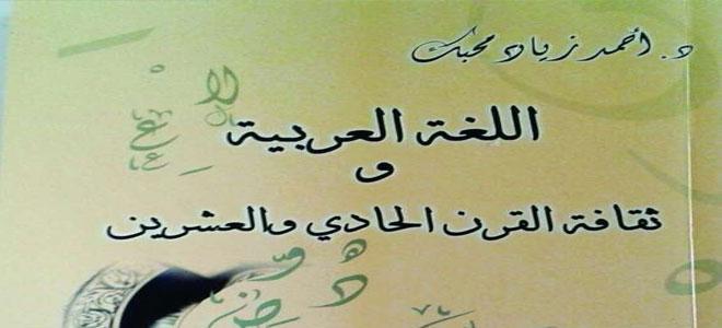 اللغة العربية تحديات في القرن الـ 21