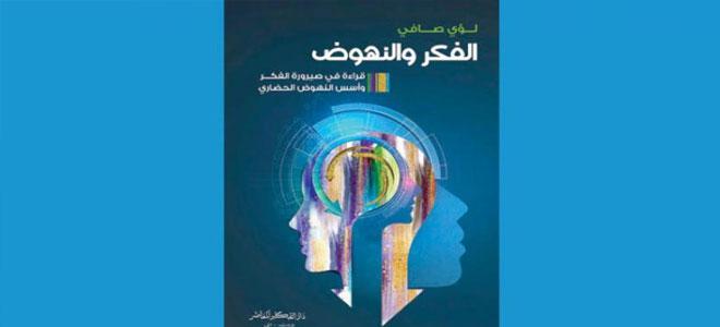 «الفكر والنهوض» العربي: تناقض الشكل والمضمون أفشل المشاريع النخبوية